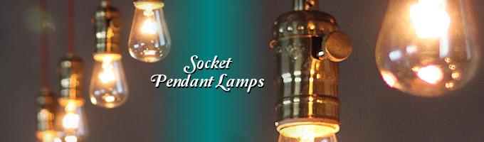 真鍮製ソケットランプ、アルミ製ソケットランプ/吊下照明