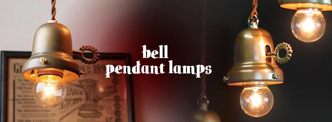 ベル型ペンダントランプ