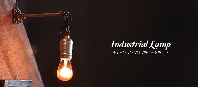 チェーンリング付ブラケットランプ/インダストリアル工業系照明/ライト