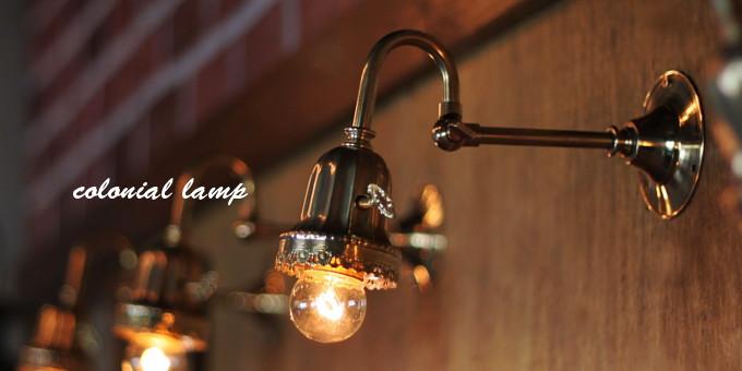 真鍮レースが可愛らしいベル型カップのブラケットライト/壁掛け照明