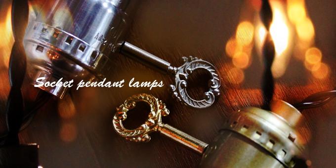 鍵スイッチが可愛いシンプルなソケットペンダントライト/ヴィンテージ吊下げ照明