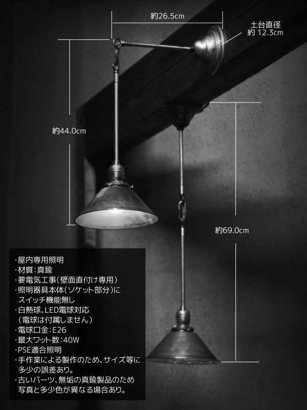 USAアンティーク工業系真鍮吊下げ&壁掛ライトLEVITONキーレスファットボーイソケット&シェード付B/アンティーク照明