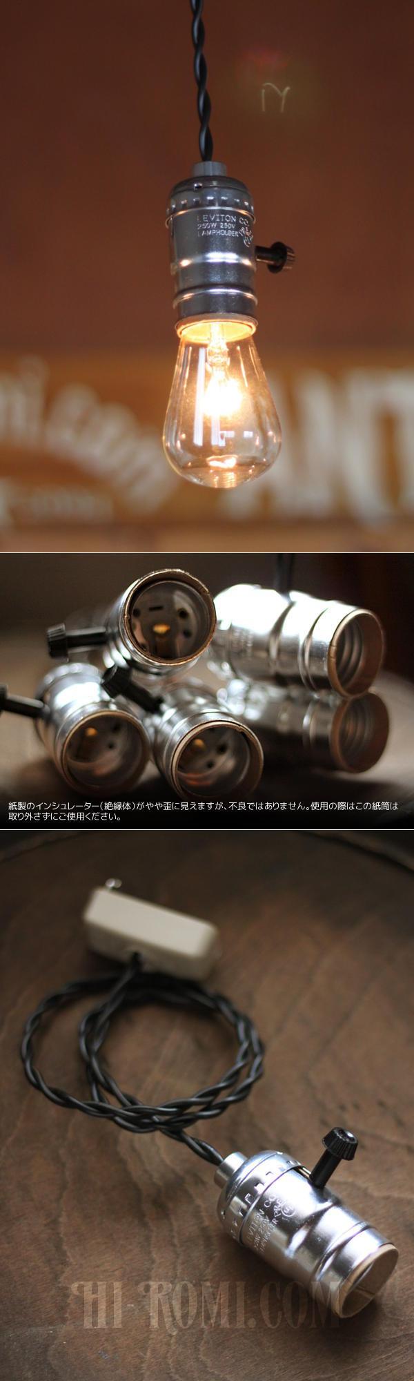 LEVITON社製ターン式アルミ製Silverソケットペンダントライト/工業系ランプ照明