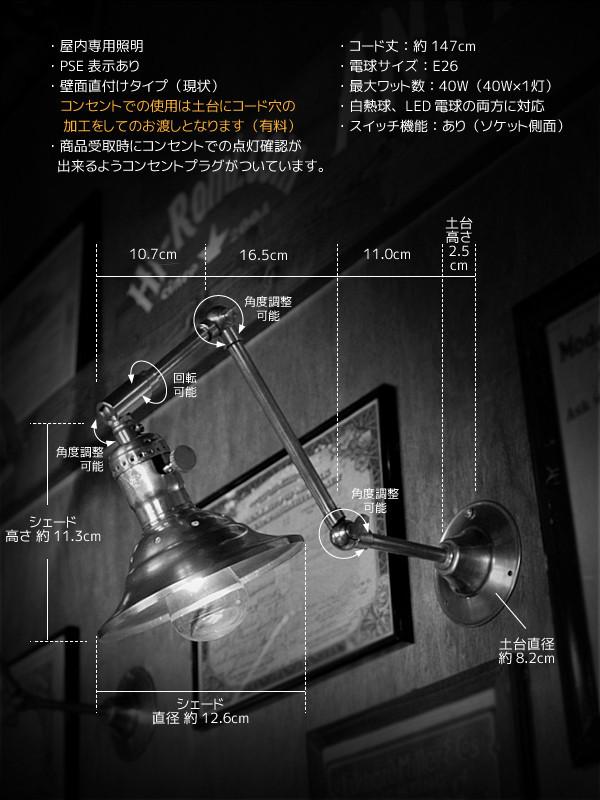LEVITON社製真鍮ソケット付きインダストリアル3点角度調整&シェード付きブラケットランプA/アメリカン作業灯ランプ壁掛照明ウォールライト