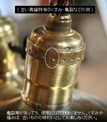 古い真鍮特有のくすみや亀裂などの劣化。