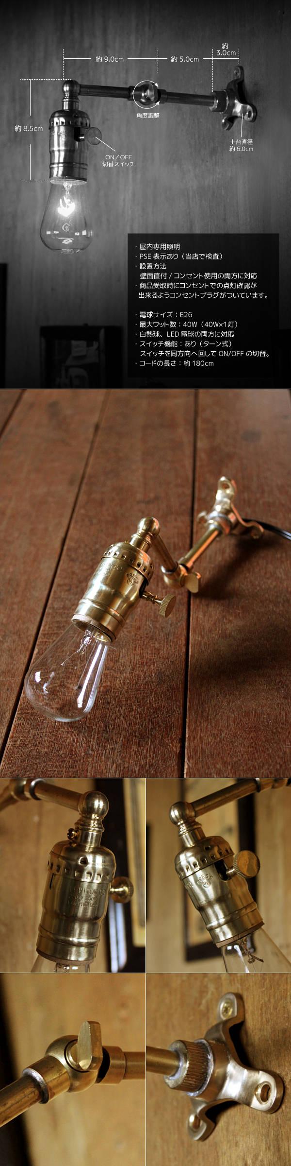 LEVITON社製真鍮ソケット&角度調整付きミニブラケット/インダストリアル工業系ウォールランプ壁面照明