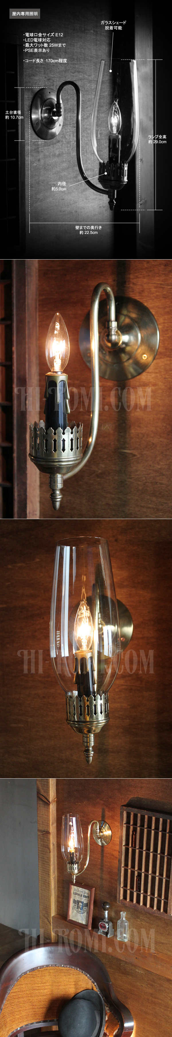 クリアガラスチムニー付きコロニアルキャンドルブラケットA/アンティーク工業系照明