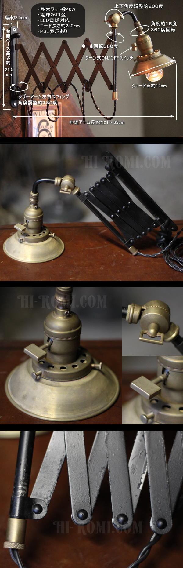 USAヴィンテージ工業系真鍮シェード付角度調整付シザーアーム蛇腹ブラケットランプA/アンティーク照明 アンティーク照明&雑貨 Hi-Romi.com 神戸