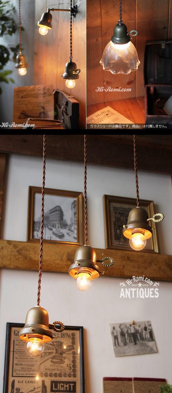 ヴィンテージホブネイルキーのベル型シェードホルダーペンダントランプ/アンティーク工業系鍵付き吊下ライト