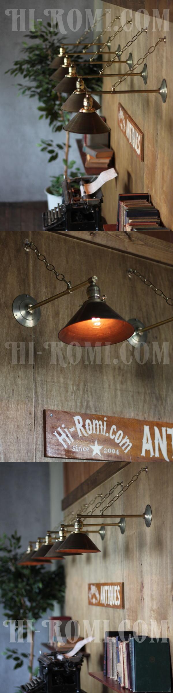 工業系ヴィンテージシェード&チェーン付真鍮製ブラケットA