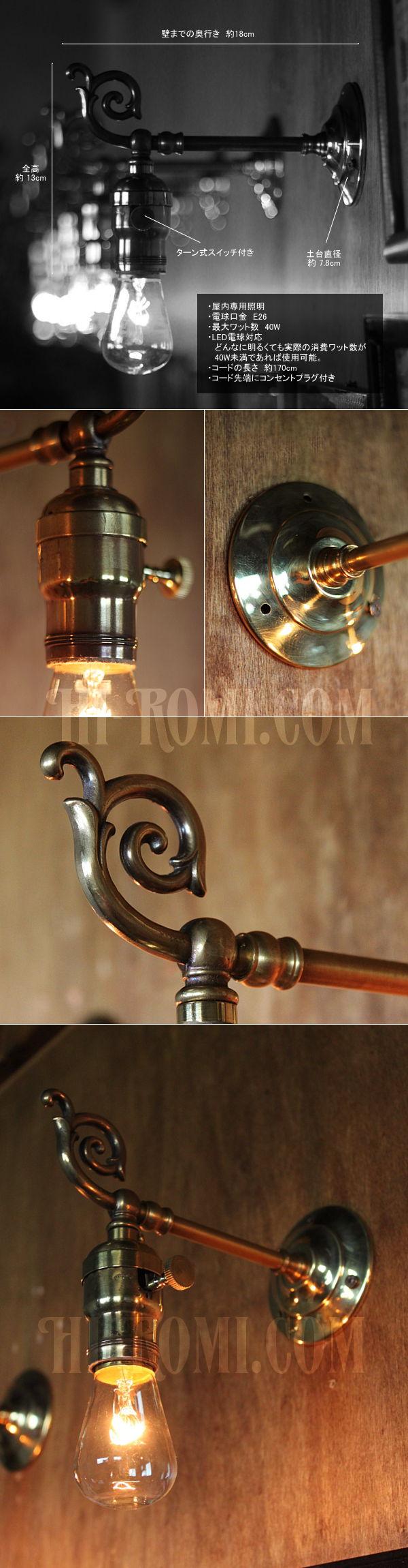コロニアルフォーリッジスクロール真鍮ブラケット/ヴィクトリアンウォールランプ/壁掛け照明/唐草