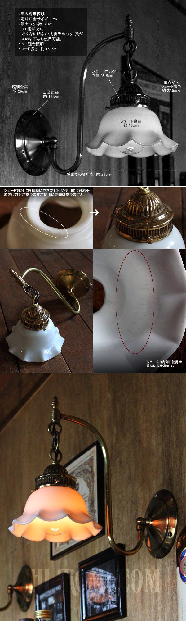 コロニアルミルクガラス製フリルシェード付真鍮ブラケット/ヴィクトリアンウォールランプ/壁掛け照明/乳白