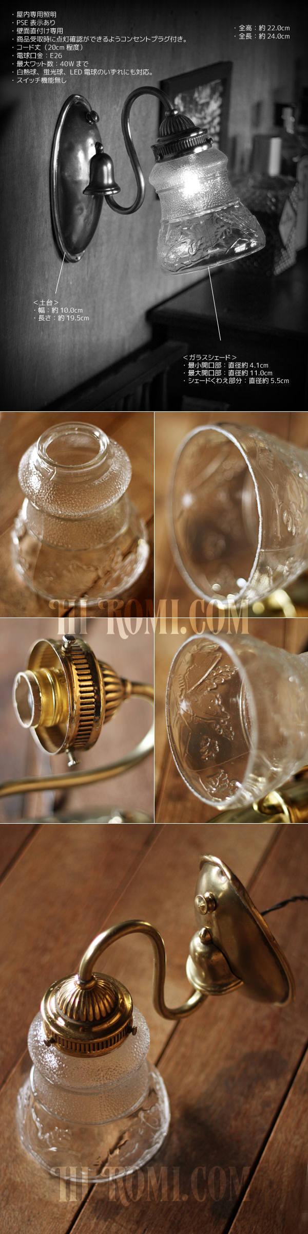 ヴィンテージコロニアル葡萄柄ガラスシェードのブラケットランプ/ヴィクトリアン壁照明