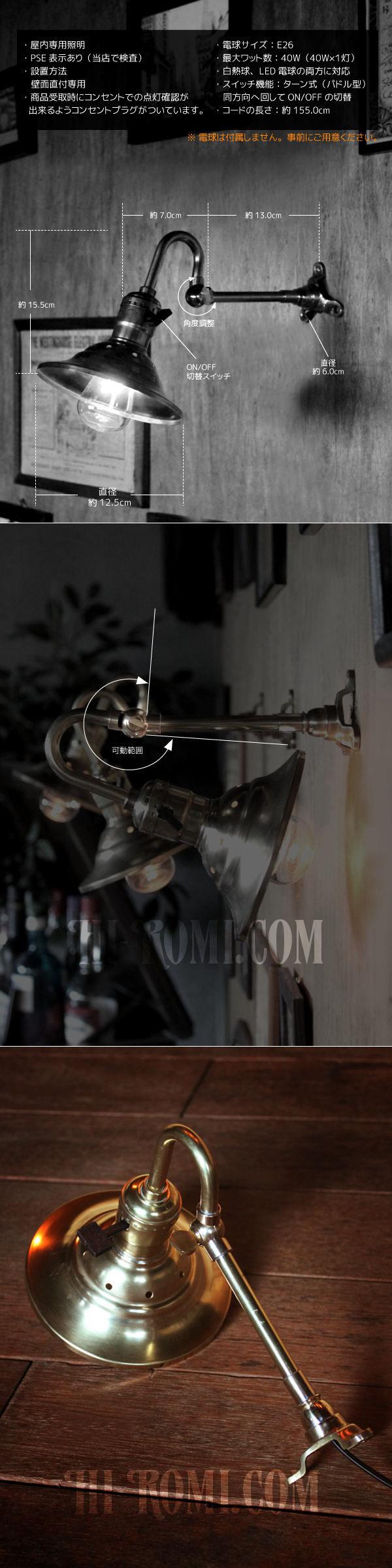 LEVITON社製パドルスイッチソケット&角度調整付ミニシェード真鍮製ブラケット/工業系壁面照明ウォールランプライト